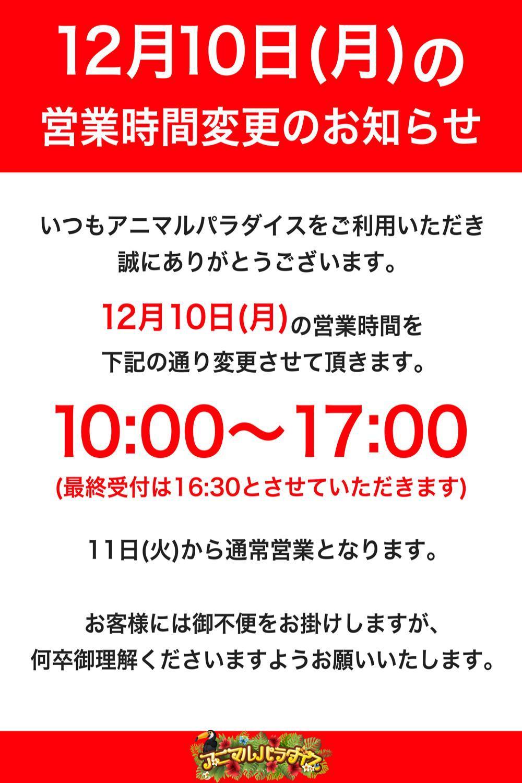 12/10(月)営業時間のお知らせ