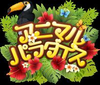五反田のピンサロ風俗【アニマルパラダイス】
