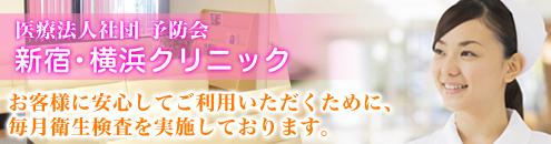 医療法人社団 予防会 「新宿/横浜クリニック」