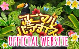 アニマルパラダイスOFFICIAL WEBSITE