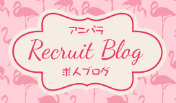 アニパラ求人ブログ